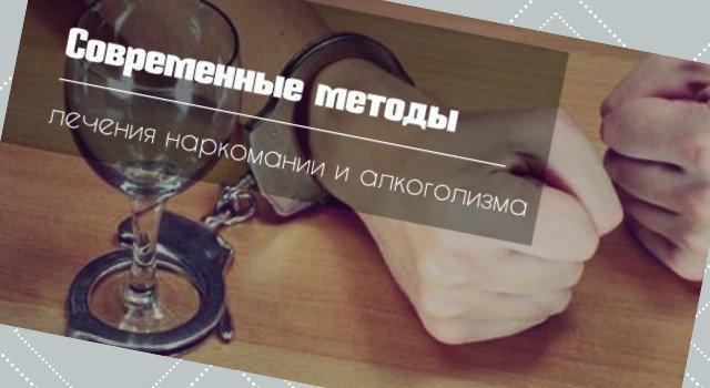 Методы лечение наркомания алкоголизма последствия алкоголизма таблица